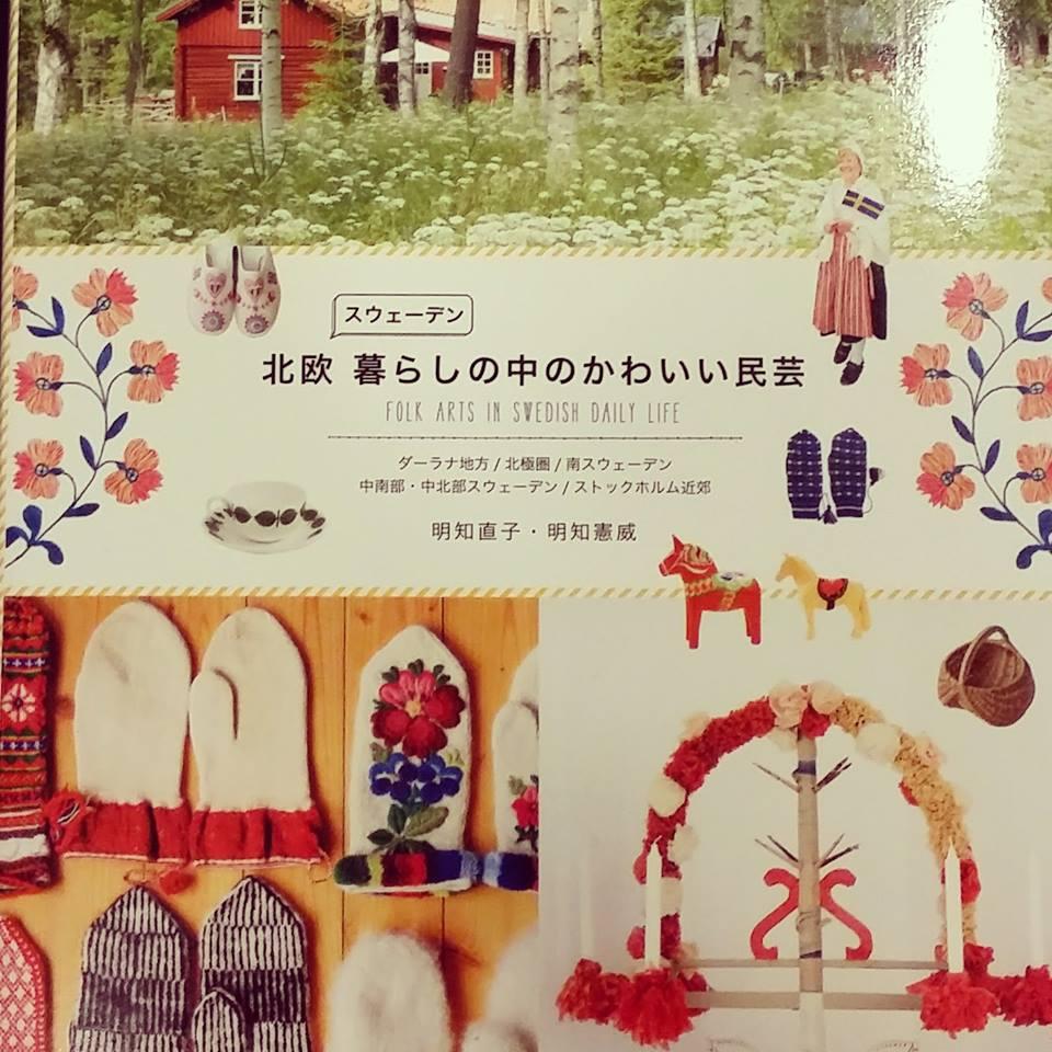 Idag onsdag hålls det bokfest för den här spännande boken; Folk Art in Swedish Daily Life, av Nao och Nori A på Svensk Hemslöjd i Stockholm. (Foto bokens omslag Svensk Hemslöjd)