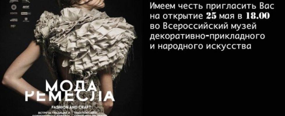 Svenskt-ryskt samarbete kring mode och hantverk: Johanna Törnqvist